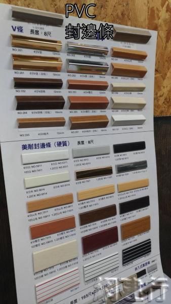 美耐封邊條 硬質 木紋/金銀8分PVC封邊條