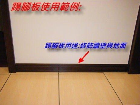 寬6公分-實木塗裝踢腳板(停售 缺貨中)
