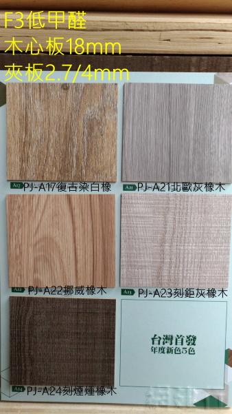 3吋 浮雕木紋板 A系列