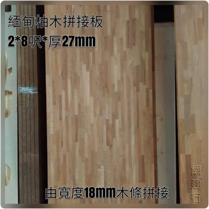 緬甸柚木拼接板 2尺*8尺*厚27mm