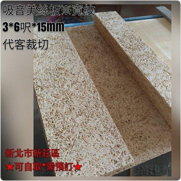 吸音美絲板 寬木紋 3尺*6尺*厚15mm