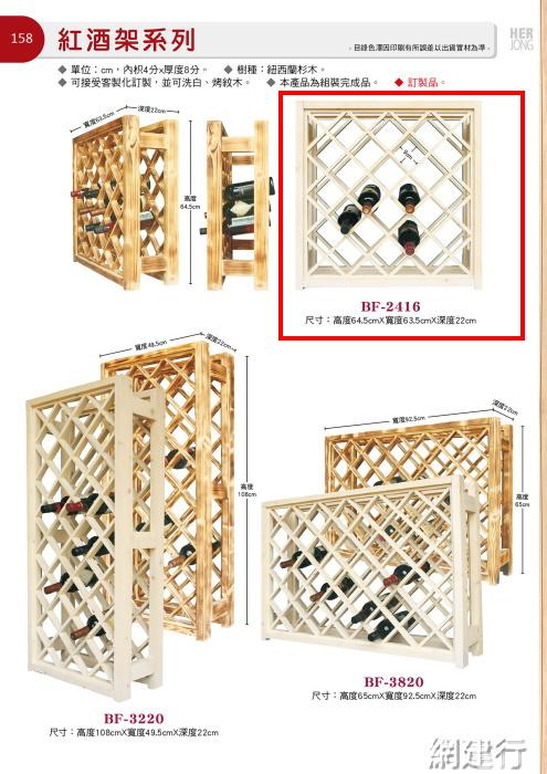 客製紅酒架- 烤紋木 高64.5cm*寬63.5cm*深22