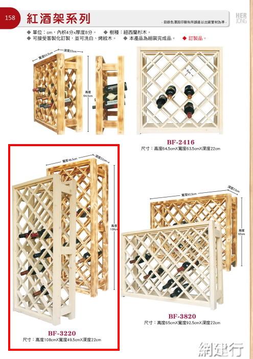 客製紅酒架-烤紋木 高108cm*寬49.5cm*深22cm