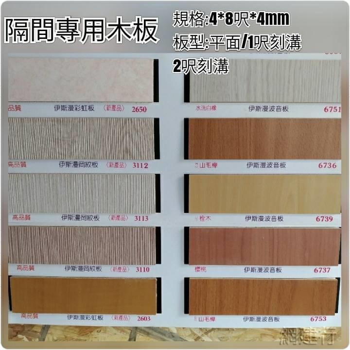 波音板 平面 4*8呎*厚度4mm