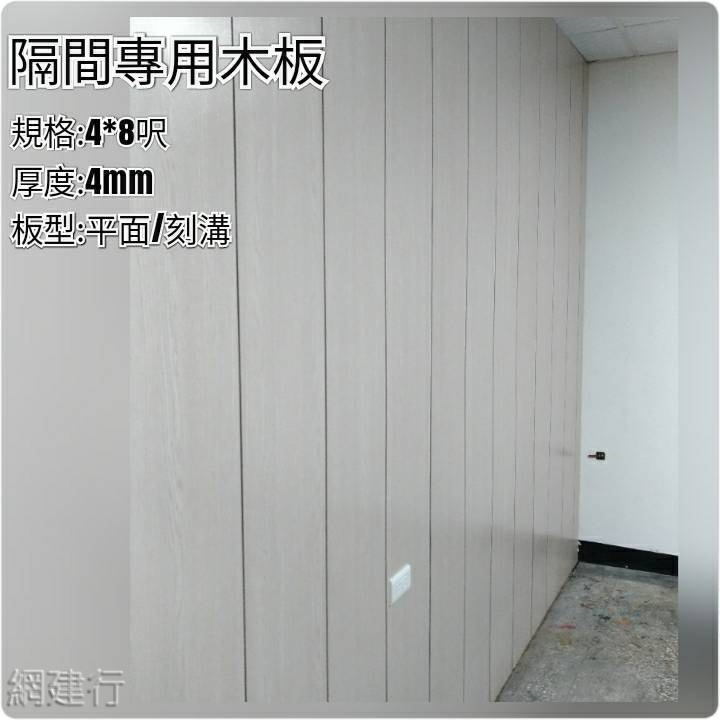 崗紋板 刻溝平面 4*8呎*厚度1分