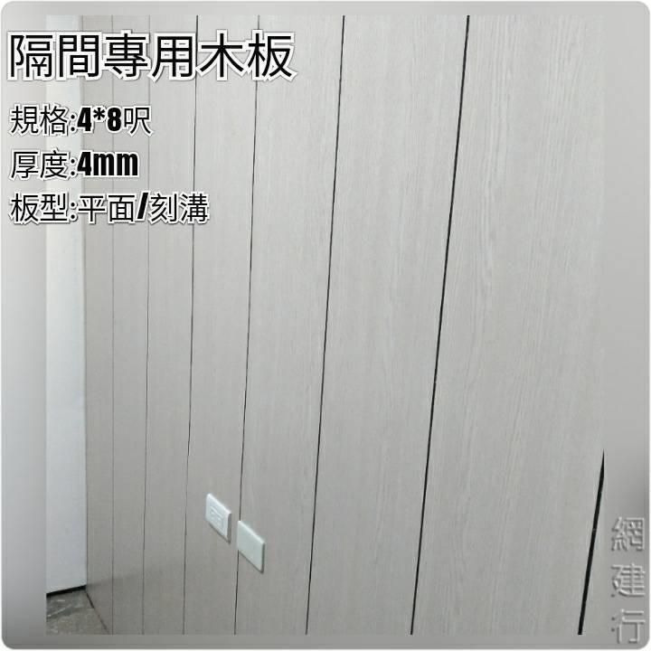 崗紋板 刻溝平面4*8呎*厚度4mm