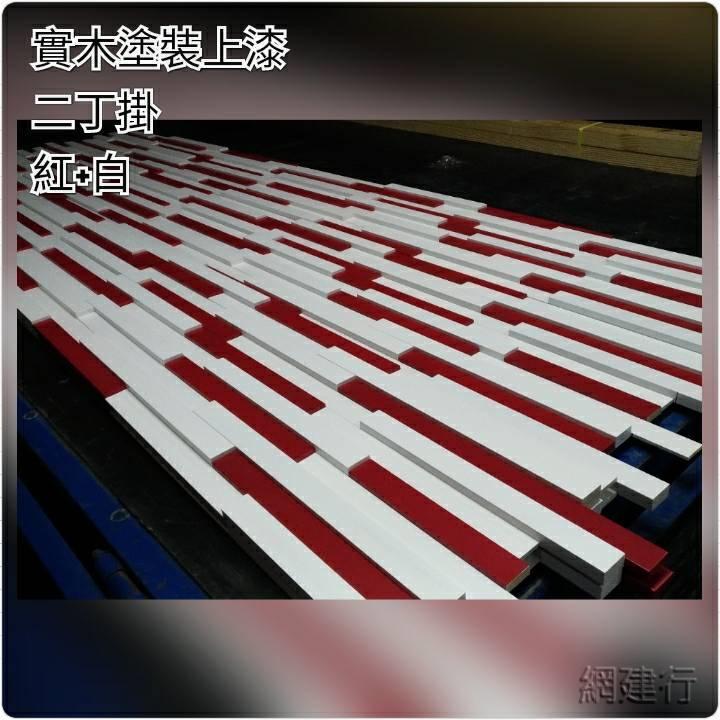 實木塗裝二丁掛-紅+白色(三層)