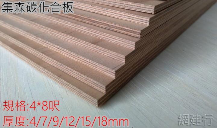 集森碳化木心板(麻六甲材) 4*8呎