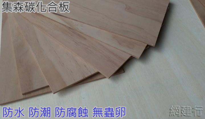 集森碳化合板 4X8呎X厚18mm