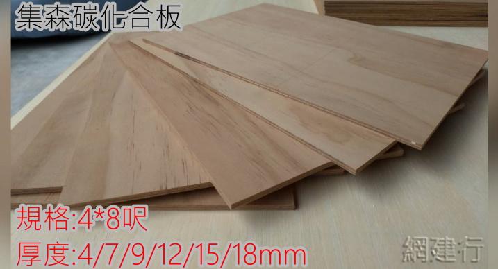 集森碳化合板 4X8呎X厚15mm
