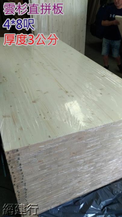 雲杉直拼板4尺*8尺*厚3公分☆