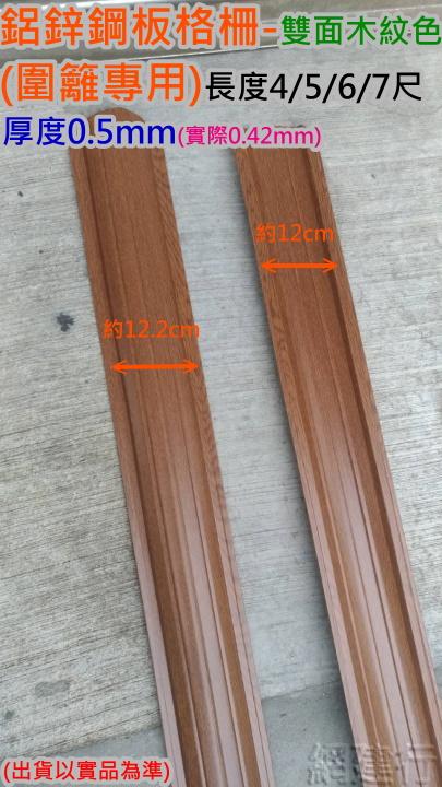鋁鋅鋼板 格柵系列