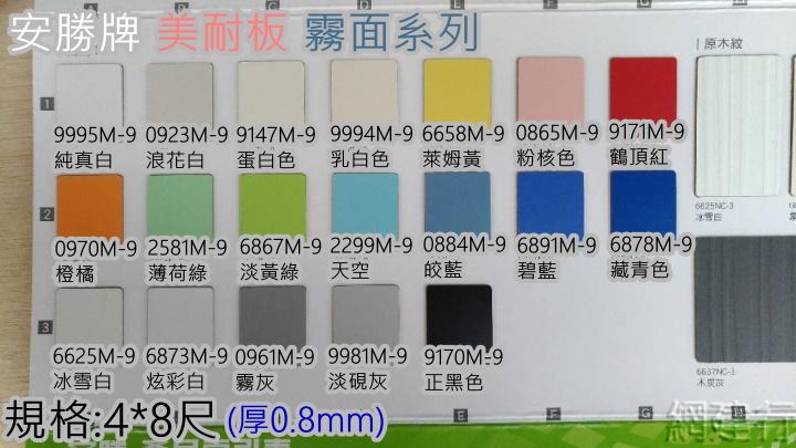 【美耐板 安勝牌 貴族系列-霧面 9994M】