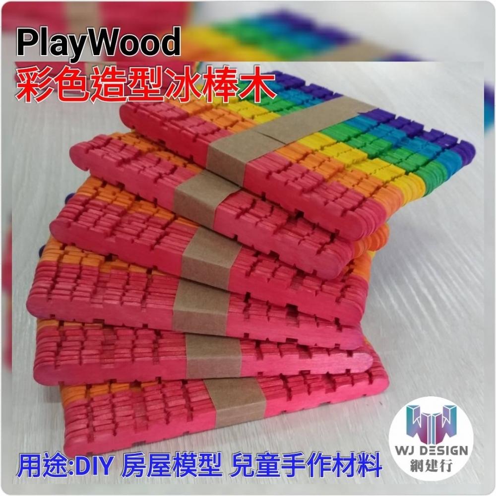 【彩色造型冰棒木】114*10mm*厚2mm