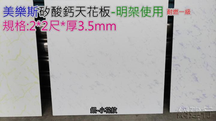 美樂斯 矽酸鈣天花板
