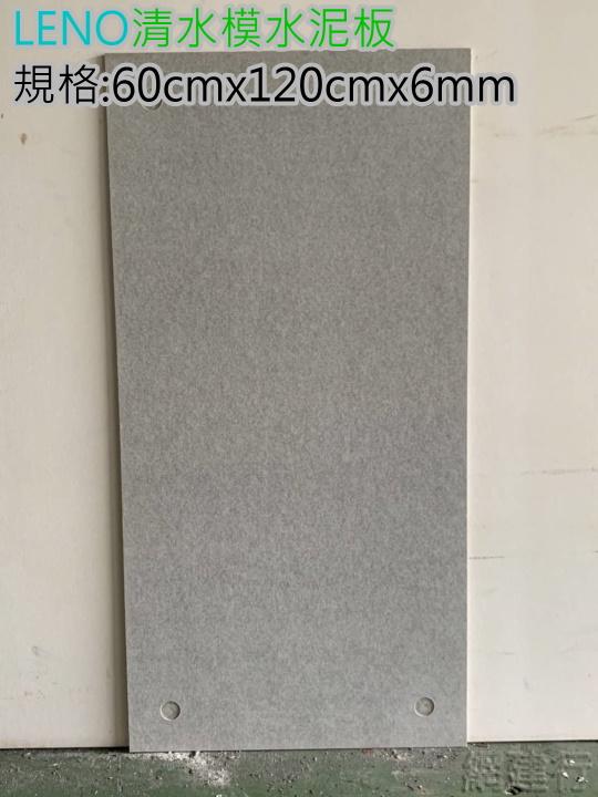 【LENO清水模水泥板】60cmX120cmX厚6mm