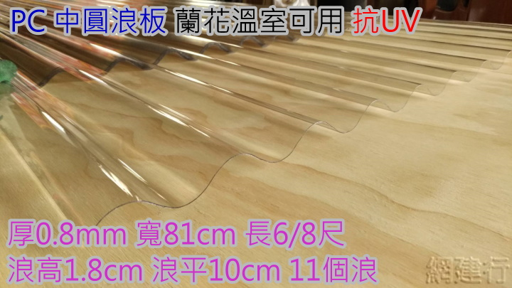 PC 中圓浪板 長度8尺