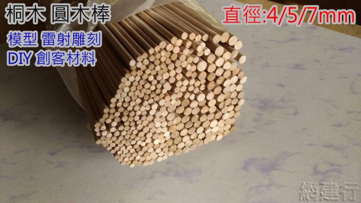 桐木 圓木棒 直徑7mm