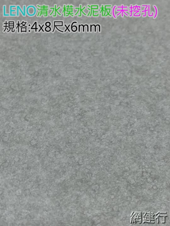 【LENO清水模水泥板】4X8尺X厚6mm 未挖孔