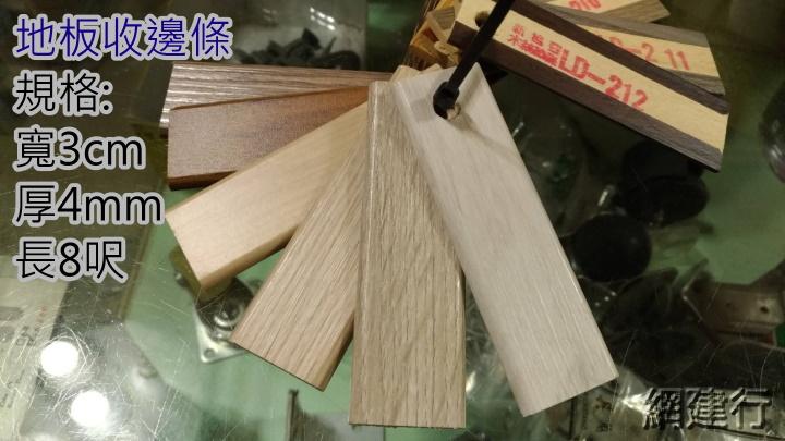 地板收邊條 封邊條 裝飾條 表面塑膠貼皮+木材