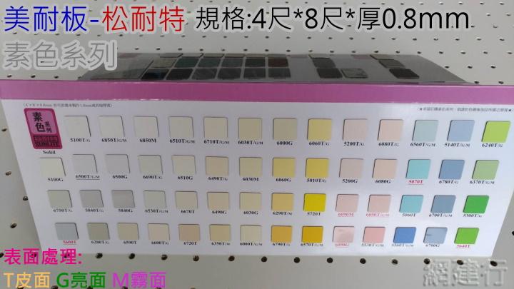 素色系列-皮面T