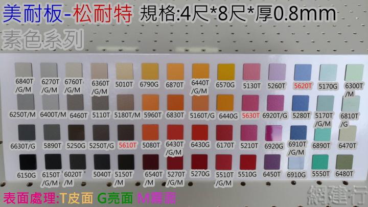 素色系列-亮面G / 霧面M