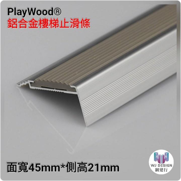 鋁合金止滑條 樓梯防滑 L型止滑 樓梯 45mm*21mm