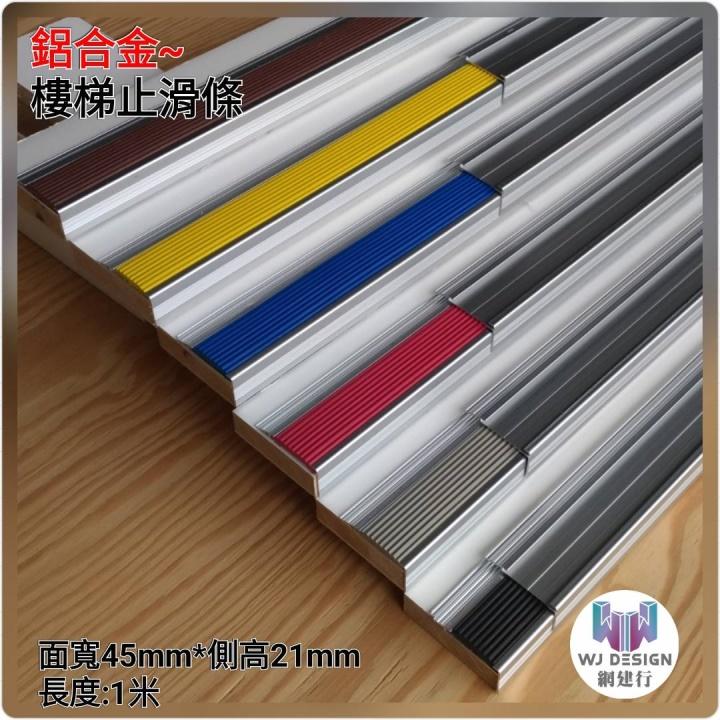 鋁合金止滑條 樓梯防滑 L型止滑 樓梯 45mm*21mm 1米長
