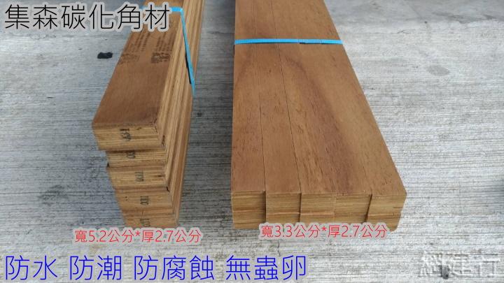 集森碳化角材 寬5.2*厚2.7公分長12尺