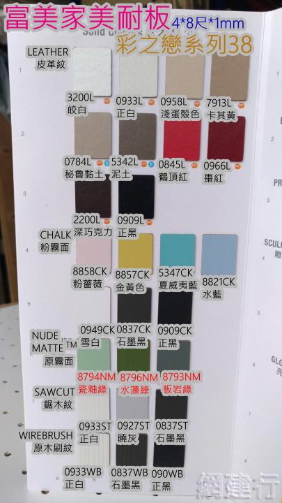 彩之戀系列 皮革紋