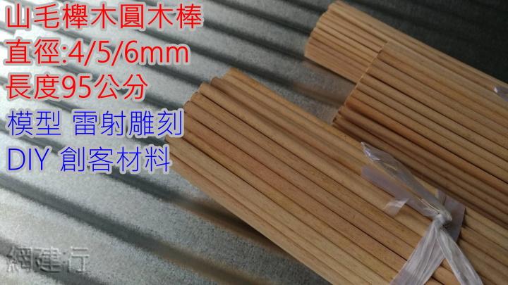 山毛櫸木 圓木棒 直徑6mm