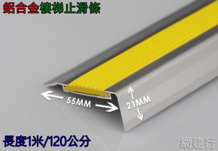 鋁合金止滑條 樓梯防滑 L型止滑 樓梯 55mm*21mm