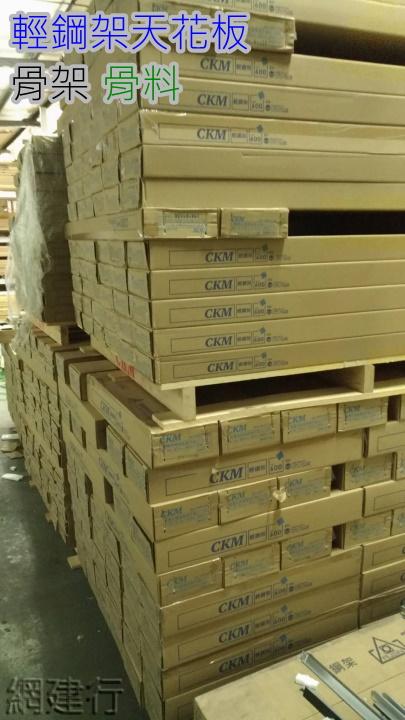 白色烤漆鋼板-中T 4尺  輕鋼架天花板骨架
