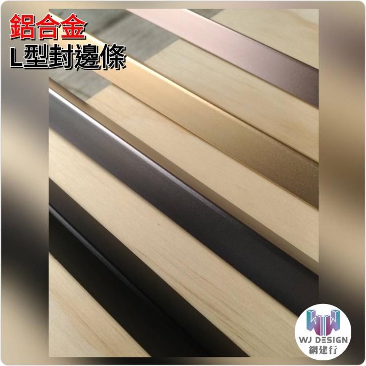 鋁合金 L型收邊條 地板收邊條 裝飾條 收邊條 20mmX20mmX240公分長
