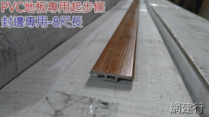 PVC地板 起步條 收邊條 線板 封邊條