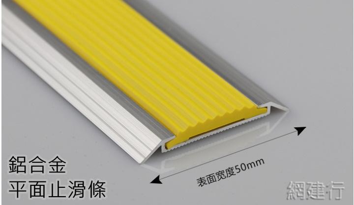 鋁合金平面止滑條 120公分長
