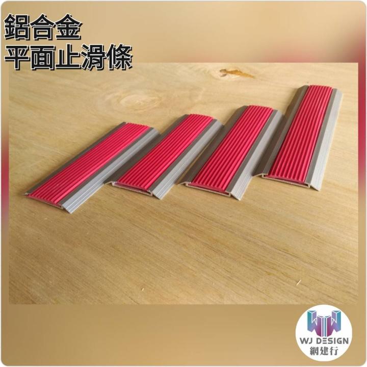 鋁合金平面止滑條 240公分長