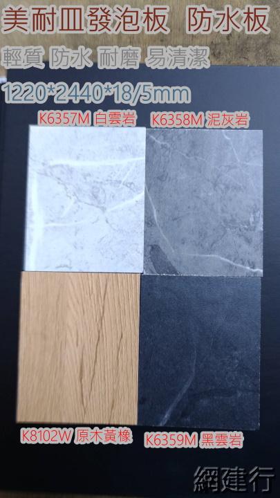 美耐皿發泡板 防水板【2440X1220X5mm 3D單面】