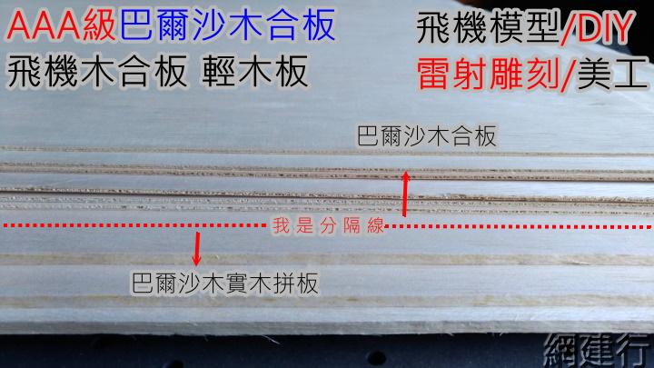 【巴爾沙木合板 30*40cm 厚度3mm】