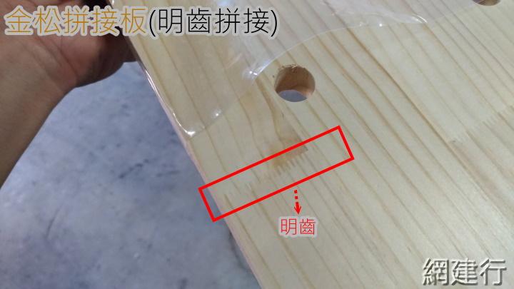 金松拼接板(明齒) 2尺*8尺*厚1寸(3公分)