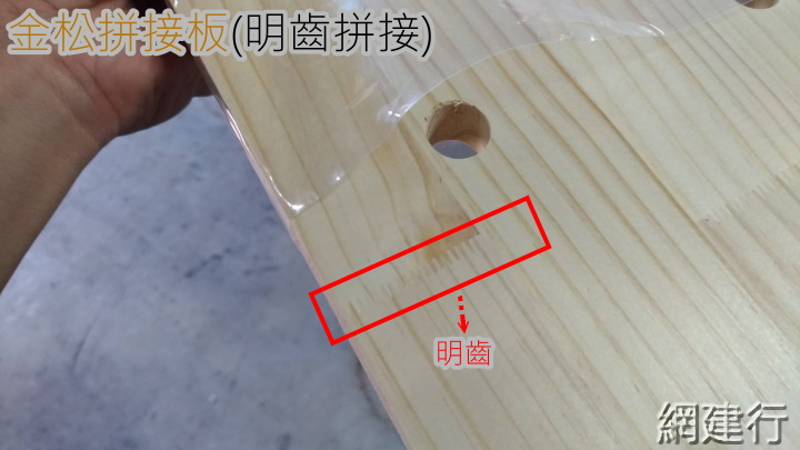 金松拼接板(明齒) 4尺*8尺*厚6分