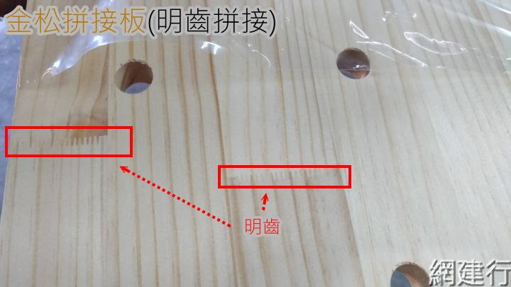 金松拼接板(明齒) 2尺*8尺*厚6分(1.8公分)