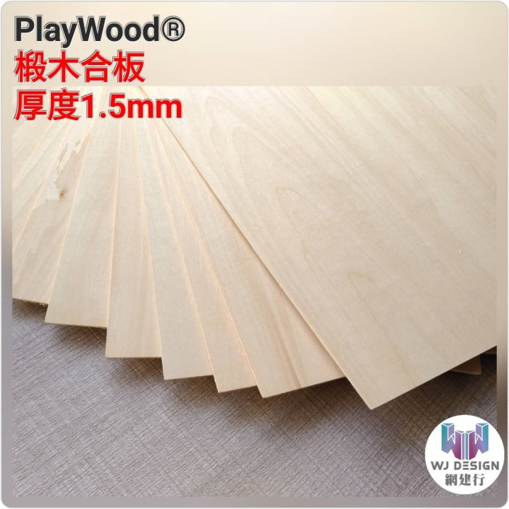 椴木合板 A3尺寸 297*420mm*厚度1.5mm