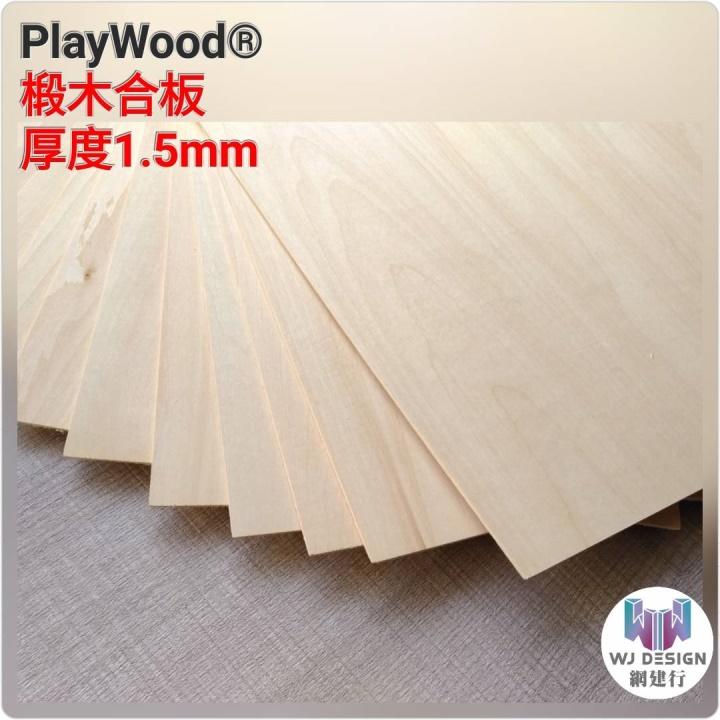 椴木合板 A4尺寸  297*210mm*厚度1.5mm