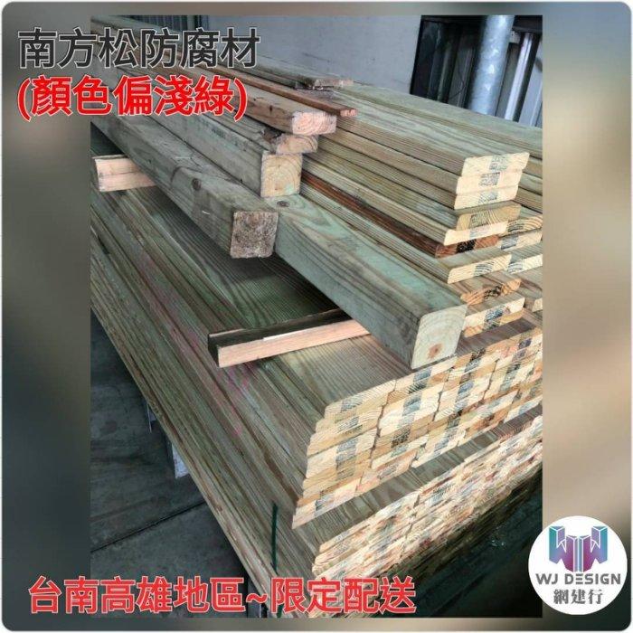 南方松防腐材【寬14cmX厚14cm結構級~每呎158元】