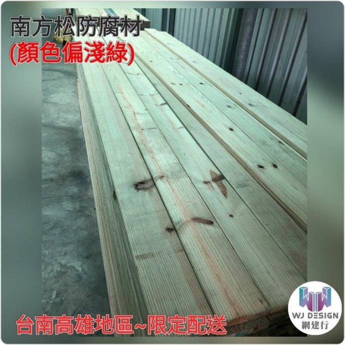 【南方松防腐材 寬8.9cmX厚2.5cm外觀級~每呎23元