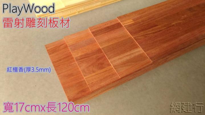 紅檀香 17*120cm 厚3.5mm