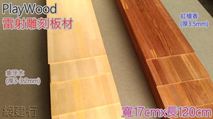 象牙木 17*120cm 厚3-3.2mm