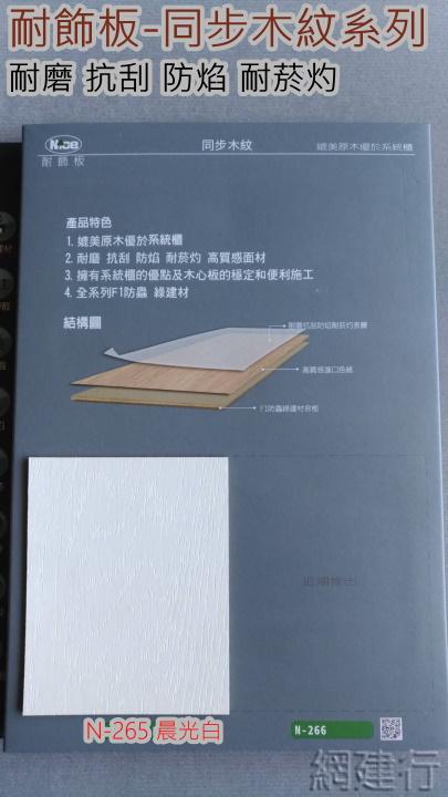 4尺*8尺*木心板(麻) 每片2130元(雙面貼皮)