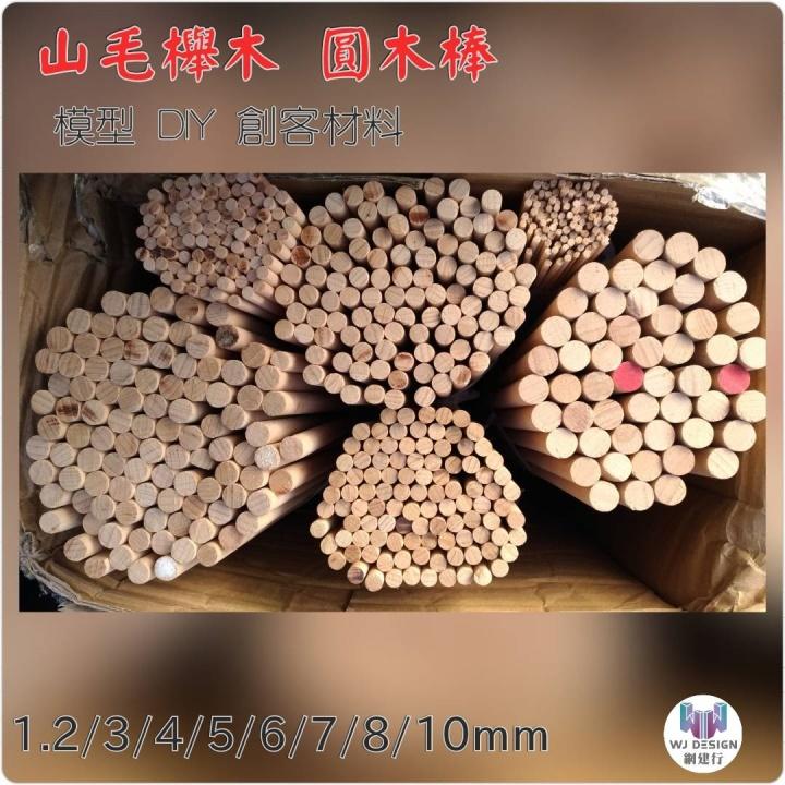 山毛櫸木 圓木棒 直徑3mm